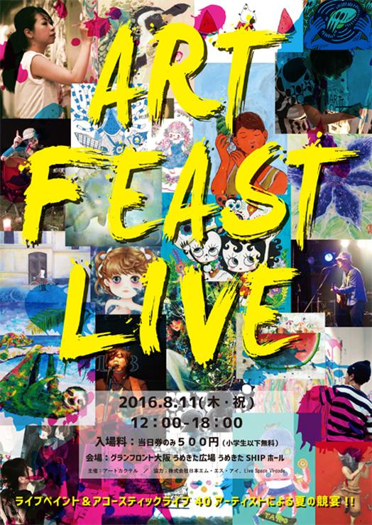 『ART FEAST LIVE』 2016年8月11日(木・祝)at グランフロント大阪うめきた広場うめきたSHIPホール