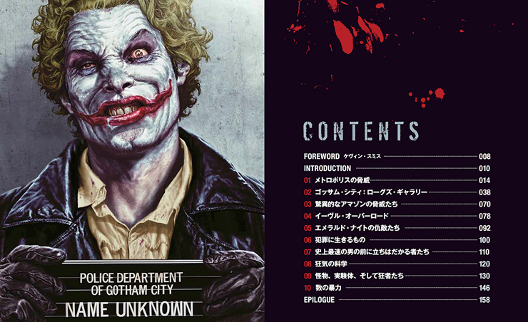 DCコミックスに登場するヴィラン(悪役)たちを豊富なアートで紹介するヴィジュアルブック『DCスーパーヴィランズ -THE COMPLETE VISUAL HISTORY-』2016年8月10日発売。
