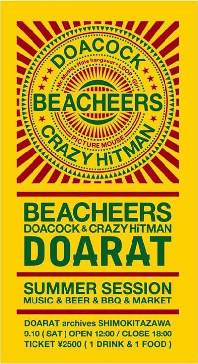 "「BEACHEERS x DOARAT SUMMER SESSION」""MUSIC & BEER & BBQ & MARKET"" 2016.09.10(SAT) at レイボー倉庫下北沢 DOARAT archives"
