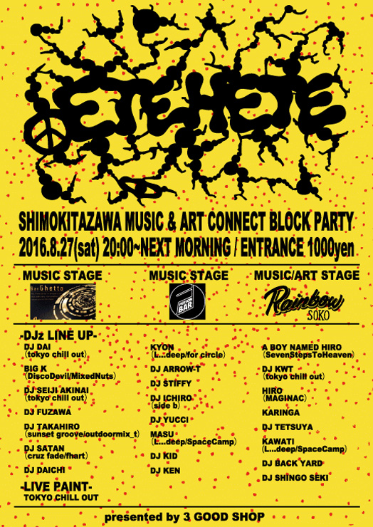 Night trip Block party『ETEHETE』2016.8.27(sat) at 下北沢 bar Ghetto、FJ person、レインボー倉庫 × The Plasters Cafe 3店舗同時開催