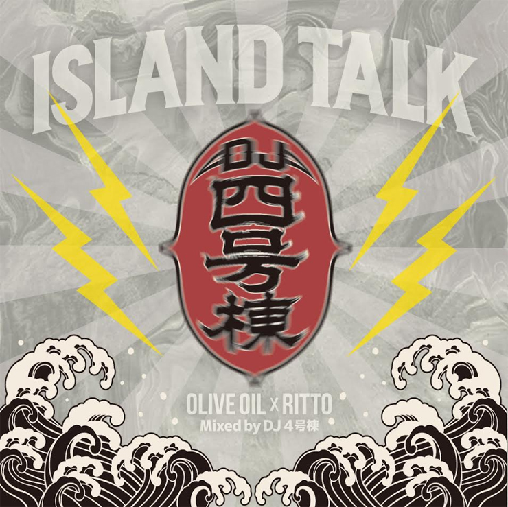 DJ 4号棟 - MIX CD『ISLAND TALK [Olive Oil x RITTO] - Mixed by DJ 4号棟 』Release