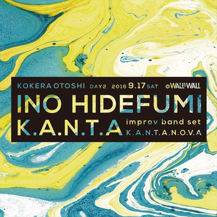 INO hidefumi × K.A.N.T.A KOKERAOTOSHI Day2 2016.09.17 (SAT) at 表参道 WALL&WALL