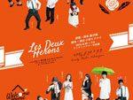 イルカ団!×鷺沢萠 Les Deux Herons 『ウェルカム・ホーム!』&『ばら色の人生』  2016年8月30日(火)~9月5日(月)(計14公演)at ウッディシアター中目黒
