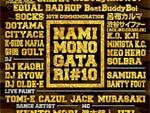 NAMIMONOGATARI2016 ~10th commemoration~ 2016年8月28日(日) at 愛知県常滑りんくうビーチ / A-FILES オルタナティヴ ストリートカルチャー ウェブマガジン