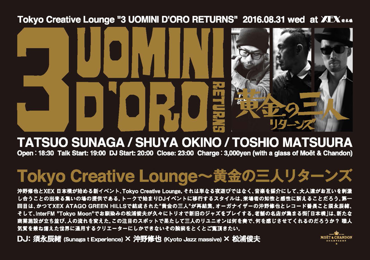 Tokyo Creative Lounge ~三人の黄金リターンズ~ 2016年8月31日(水) at XEX 日本橋