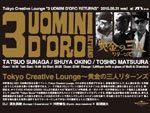 Tokyo Creative Lounge ~三人の黄金リターンズ~ 2016年8月31日(水) at XEX 日本橋 / A-FILES オルタナティヴ ストリートカルチャー ウェブマガジン