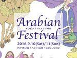 アラビアンフェスティバル 2016年9月10(土) 11(日) at 代々木公園イベント広場