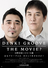 『DENKI GROOVE THE MOVIE? –石野卓球とピエール瀧–』