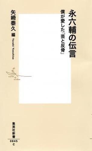 書籍『永六輔の伝言 僕が愛した「芸と反骨」』編者 矢崎泰久 2016年8月17日発売。