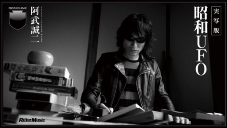 ギターウルフ・セイジの書籍『昭和UFO』発売記念DOMMUNE配信が決定。 2016年8月22日(月)配信時刻:19:00~21:00