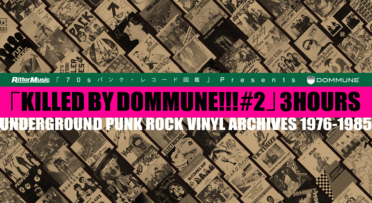 Rittor Music『70sパンク・レコード図鑑』Presents『KILLED BY DOMMUNE!!!』#2