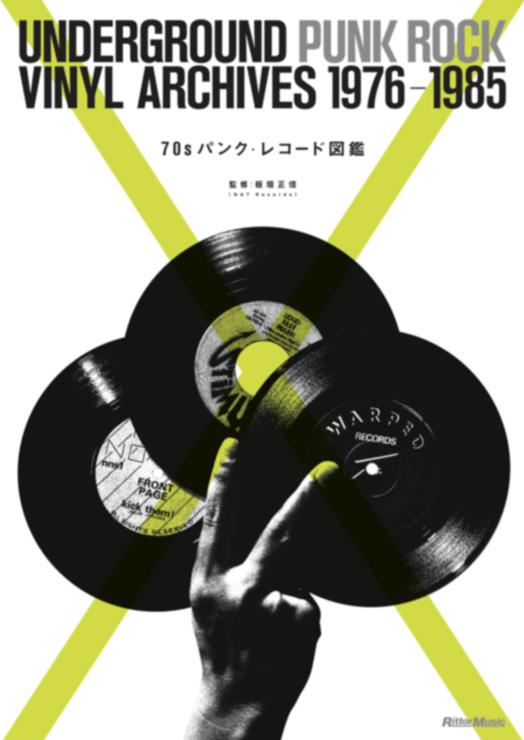 『70sパンク・レコード図鑑』