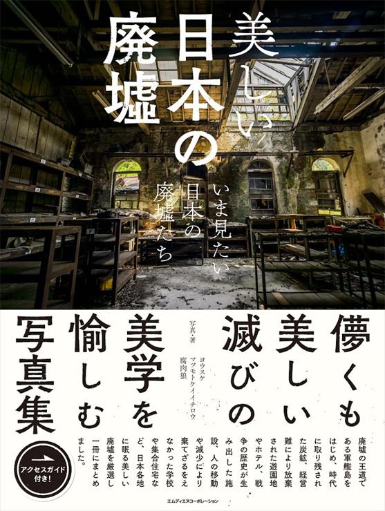 儚くも美しい滅びの美学を愉しむ写真集 『美しい日本の廃墟 いま見たい日本の廃墟たち』発売。