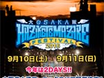 HEY-SMITH Presents『OSAKA HAZIKETEMAZARE FESTIVAL 2016』9月10日(土)11日(日)at 大阪泉大津フェニックス / A-FILES オルタナティヴ ストリートカルチャー ウェブマガジン