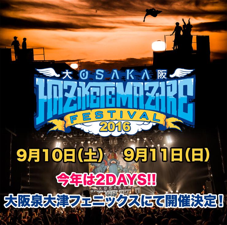 『OSAKA HAZIKETEMAZARE FESTIVAL 2016』9月10日(土)11日(日)at 大阪泉大津フェニックス
