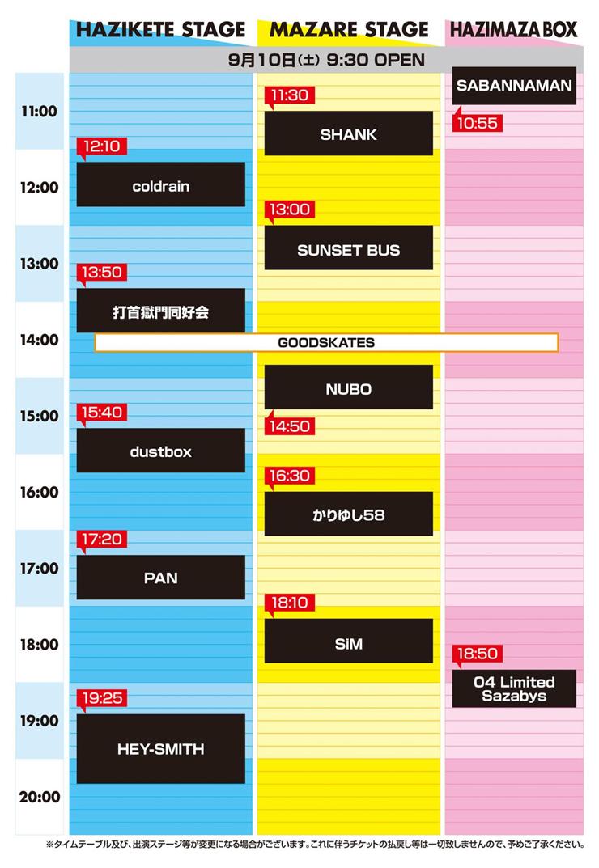 HEY-SMITH Presents『OSAKA HAZIKETEMAZARE FESTIVAL 2016』9月10日(土)11日(日)at 大阪泉大津フェニックス