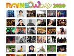 Rainbow CHILD 2020 – 2016.08.11(木) 山の日祝日 at 岐阜県八百津町蘇水公園 ~最終ラインナップ、タイムテーブル発表~