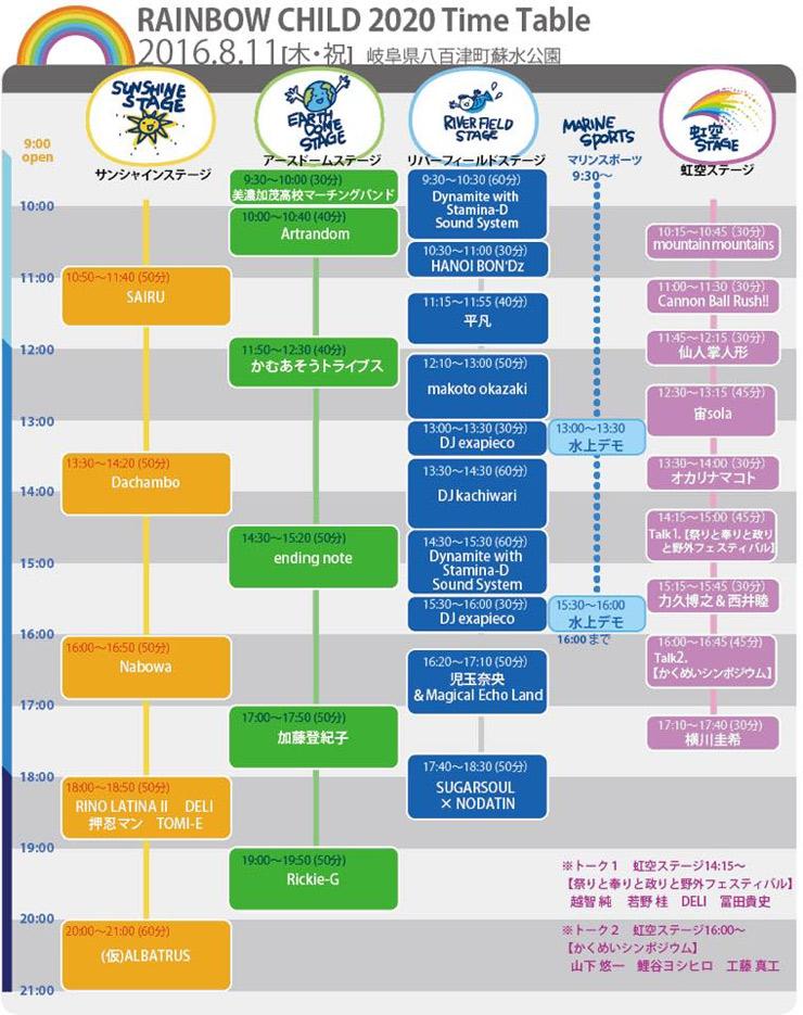 Rainbow CHILD 2020 – 2016.08.11(木) 山の日祝日 at 岐阜県八百津町蘇水公園 ~タイムテーブル発表~