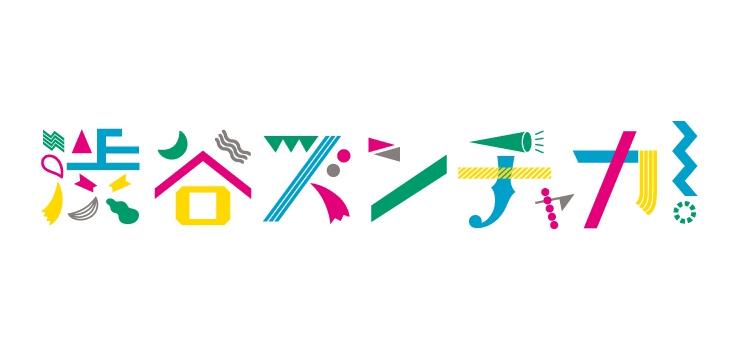 第2回 渋谷ズンチャカ!2016年9月4日 (日) at みやした こうえん/渋谷センター街/ハチ公前広場/他