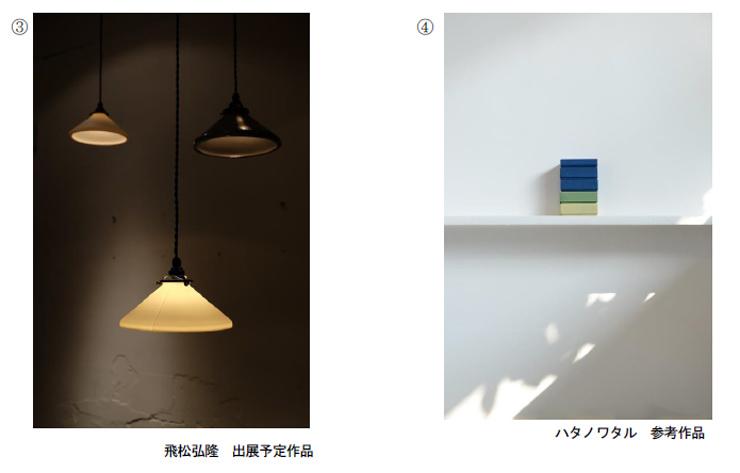 「そばにいる工芸」展 2016年9月6日(火)~10月25日(火)at 資生堂ギャラリー