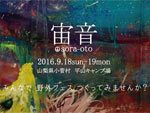 『宙音sora-oto2016』 9月18(日) 19(月祝)  at 山梨県小菅村 平山キャンプ場