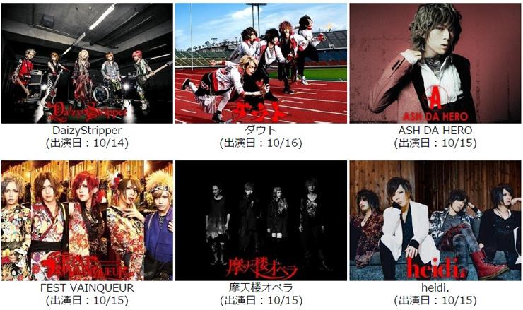 VISUAL JAPAN SUMMIT 2016 Powered by Rakuten 2016年10月14日(金)15日(土)16日(日) at 幕張メッセホール 9-11ホール ~出演アーティスト第4弾~