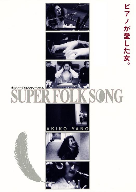 矢野顕子『SUPER FOLK SONG~ピアノが愛した女。 ~』[2017デジタル・リマスター版] 新宿バルト9、 梅田ブルク7、 センチュリーシネマ(名古屋)、 T・ジョイ博多、 ユナイテッド・シネマ札幌ほか 全国の劇場にて今冬、 2週間限定ロードショー!