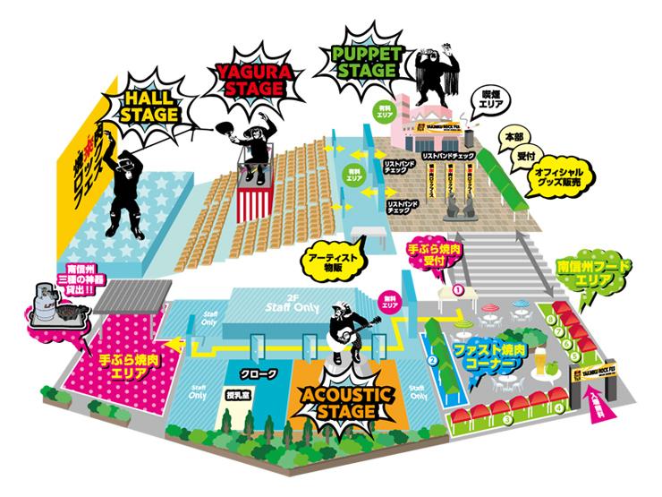 『焼來肉ロックフェス2016』2016年9月18日(日) at 長野県飯田文化会館