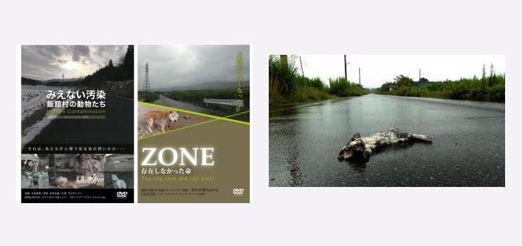 福島原発警戒区域に取り残された動物の実情を描いたドキュメンタリー映画DVD『ZONE 存在しなかった命』『みえない汚染 飯舘村の動物たち』2本同時リリース。