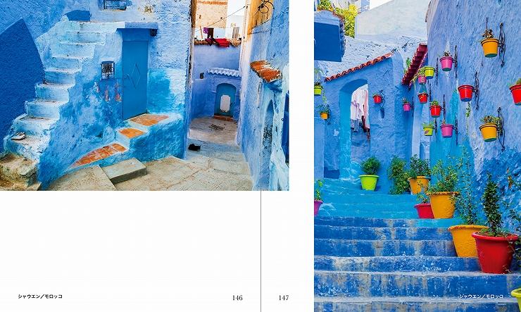 シャウエン/モロッコ