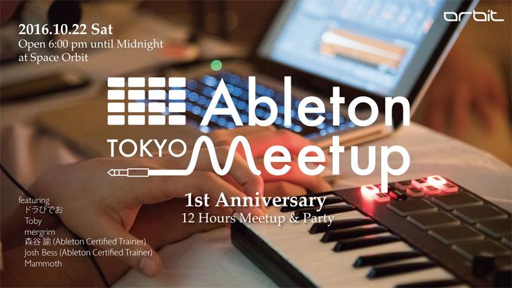 Ableton Meetup Tokyo Vol.8 1st Anniversary 2016.10.22(Sat) at 三軒茶屋Space Orbit / A-FILES オルタナティヴ ストリートカルチャー ウェブマガジン