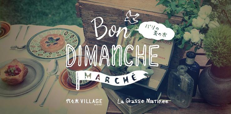 BON DIMANCHE MARCHE~パリの蚤の市~ 2016年9月11日(日) at 代々木VILLAGE by kurkk