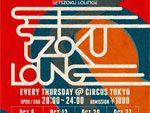 SETSUZOKU LOUNGE 10月から毎週木曜日にCIRCUS Tokyoで開催/出演アーティスト、詳細発表。