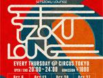 SETSUZOKU LOUNGE 10月から毎週木曜日にCIRCUS Tokyoで開催/出演アーティスト、詳細発表。 / A-FILES オルタナティヴ ストリートカルチャー ウェブマガジン