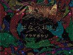 アラゲホンジ - New Album『はなつおと』Release / A-FILES オルタナティヴ ストリートカルチャー ウェブマガジン