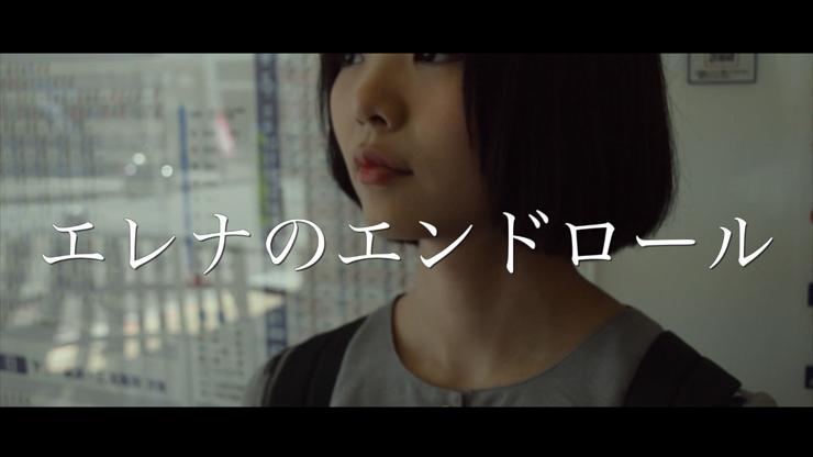 elena 『エンドロール』MUSIC VIDEO