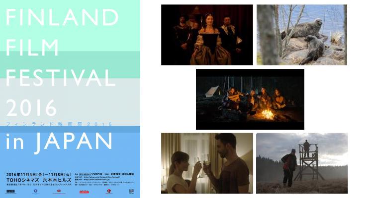 フィンランド映画祭 2016年11月4(金)~11月8日(火)at TOHOシネマズ 六本木ヒルズ