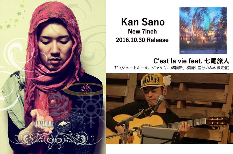 Kan Sano - 7inch『C'est la vie feat. 七尾旅人』Release