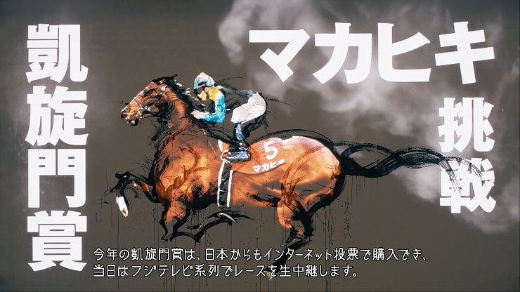 日本中央競馬会が凱旋門賞 マカヒキ応援プロジェクトとして行われたイベント【凱旋門賞 LIVE PAINT REPORT | 墨絵士・西元祐貴】の動画を公開。