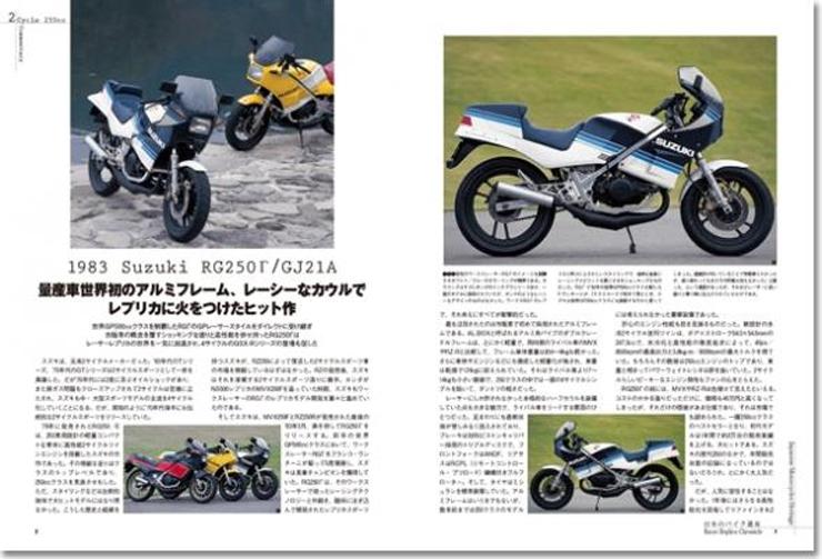 雑誌(ムック)『日本のバイク遺産 レーサーレプリカ年代記』2016年8月31日(水)発売。