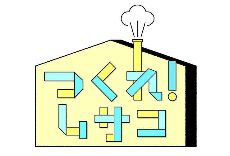 つくれ!ムサコ~ vol.1 語れ!ムサコ会議 2016年9月17日(土) ~25日(土)at TASKO 武蔵小山ファクトリー