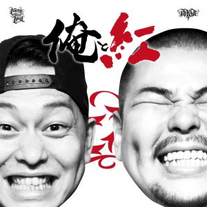 紅桜 & DJ KAJI - New Album『俺と紅 - Mixed by DJ KAJI』Release