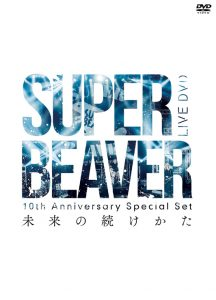 SUPER BEAVER - 10th Anniversary Special Set(LIVE DVD + 小説)『未来の続けかた』Release