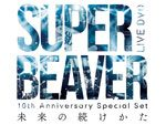 SUPER BEAVER – 10th Anniversary Special Set(LIVE DVD + 小説)『未来の続けかた』Release