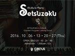 SETSUZOKU LOUNGE 2016.10.06(木)・13(木)・20(木)・27(木) at CIRCUS TOKYO / A-FILES オルタナティヴ ストリートカルチャー ウェブマガジン