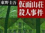 【2016/10/24更新】SHiN(DxAxM) Recommend BOOK Blog  【-仮面山荘殺人事件 東野圭吾-】