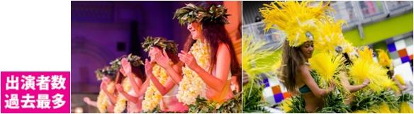 Tahiti Festa 2016 お台場ヴィーナスフォート 2016年9月17日(土)~9月19日(月・祝)at ヴィーナスフォート・パレットプラザ・MEGA WEB