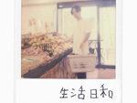ZORN – New Album『生活日和』Release