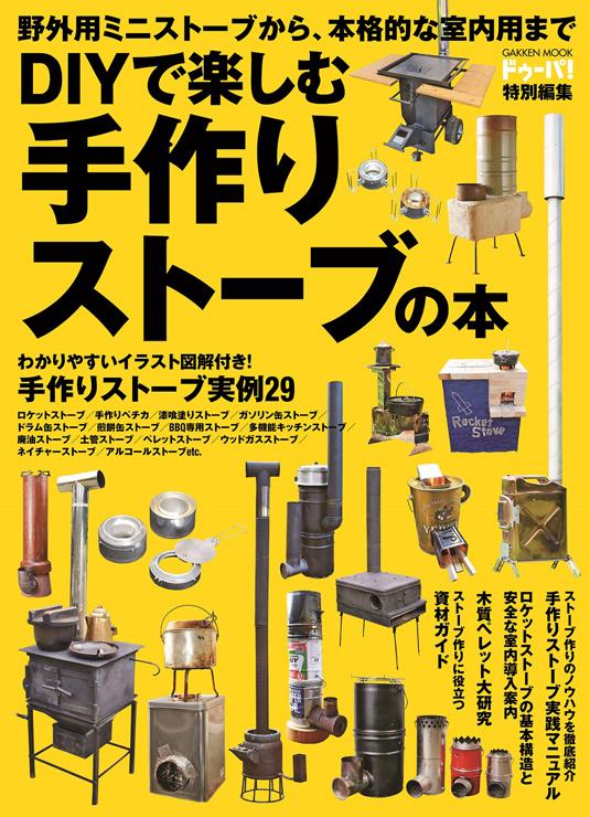 ムック本『DIYで楽しむ 手作りストーブの本』2016年10月20日発売。