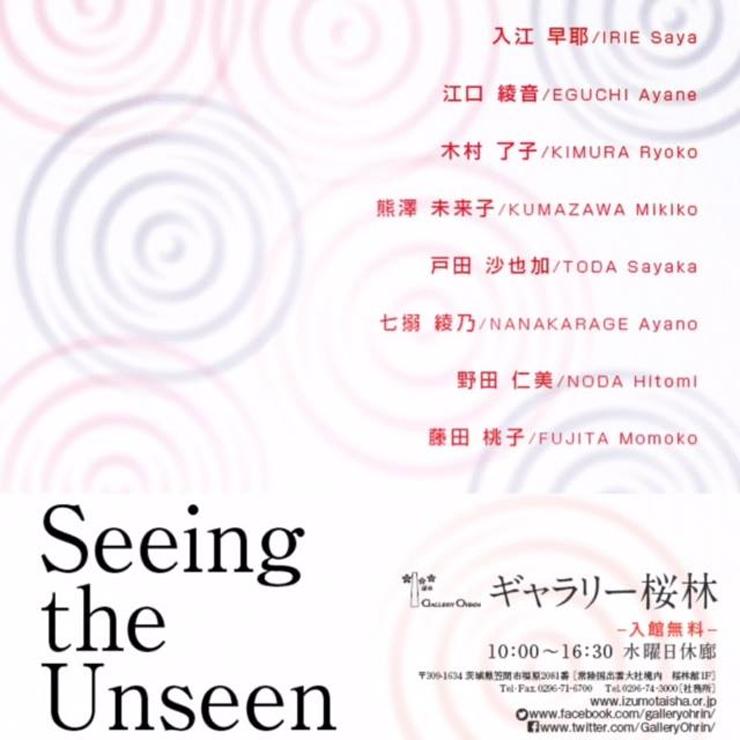 グループ展『Seeing the Unseen』2016年10月8日(土)~11月27日(日) at 茨城県笠間市 ギャラリー桜林(常陸国 出雲大社)
